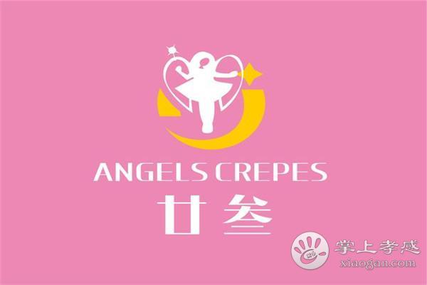 Angels Crepes廿叁