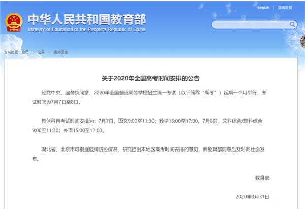 重磅!2020全国高考延期一个月举行!湖北省高考时间待定!
