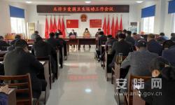 安陆市木梓乡召开爱国卫生运动工作会议