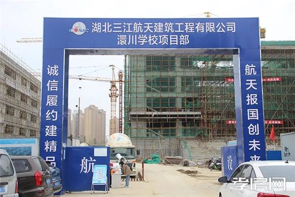 孝感东城区澴川学校3月30日新工程进度:正在做二次结构