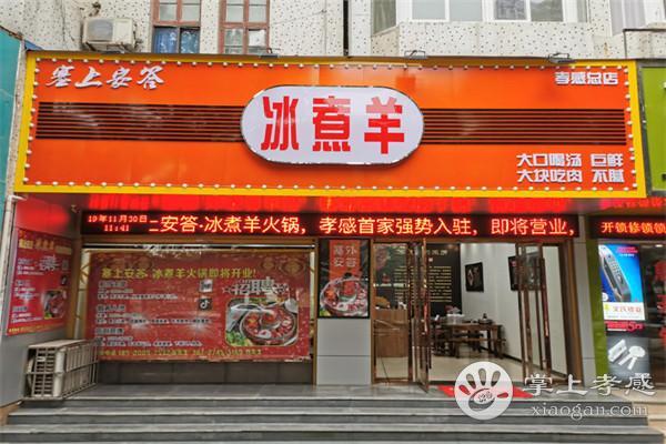塞上安答冰煮羊火锅(长征路店)