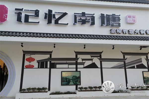 记忆南塘意境智慧火锅餐厅(应城店)
