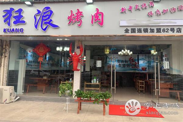 狂浪烤肉(全国62号店)