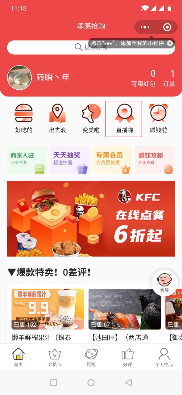 甘肃11选5基本走势图抢购直播开始了,关注直播免费抽取霸王餐!~