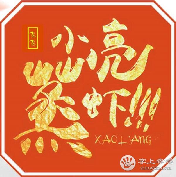 飞飞小亮蒸虾(宝城路店)