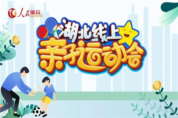 2020年湖北省线上亲子运动会火热举行!孝感家长们快来参加吧!
