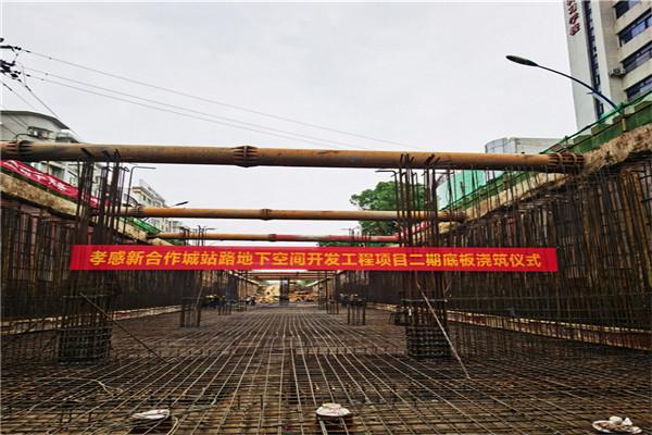 孝感城站路地下空间项目二期6月最新工程进度:底板开始浇筑,整体主工程将于今年8月底完工!