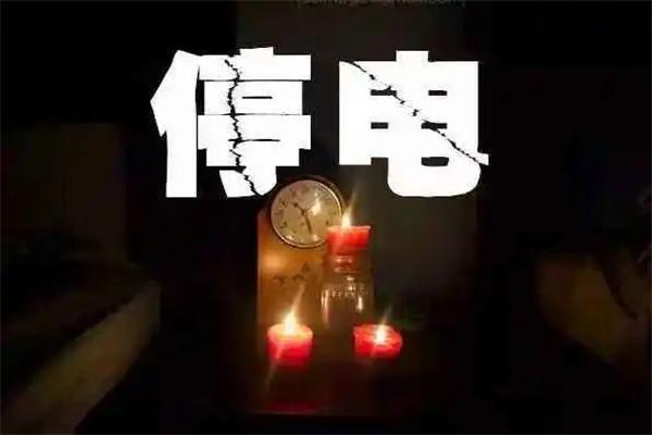 注意!6月9日至10日,孝感这些地方将停止供电,是你家吗?
