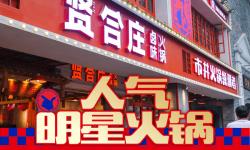 賢合莊鹵味火鍋(華耀天城店)