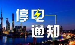 大悟2020年7月12日-2020年7月19日停电计划公告!赶快看看本周你家停电吗?