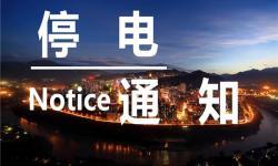 7月14日汉川城区多区域停电通知