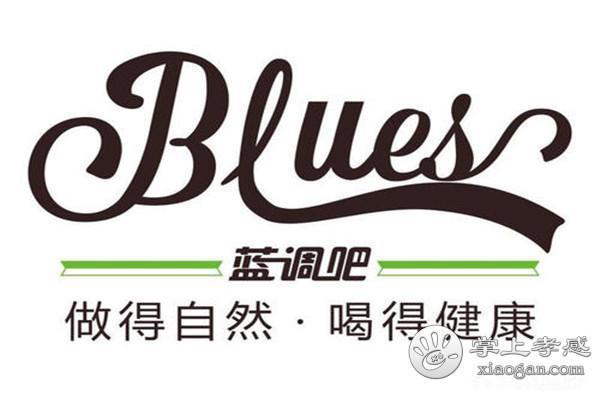 蓝调吧(万达店)