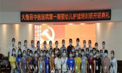 大悟县中医医院首期婴幼儿护理培训班开班