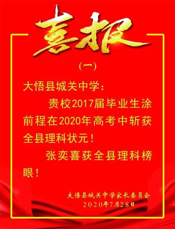 大悟城关中学2020年中考再获佳绩,580分以上6人!