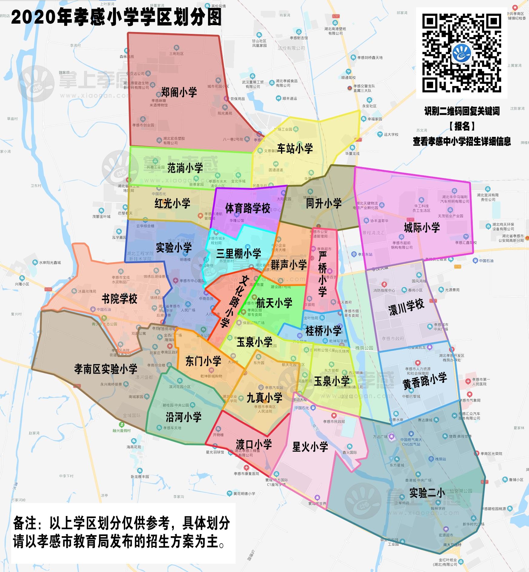 2020孝感中学区划分高清地图出炉!(含招生咨询电话)