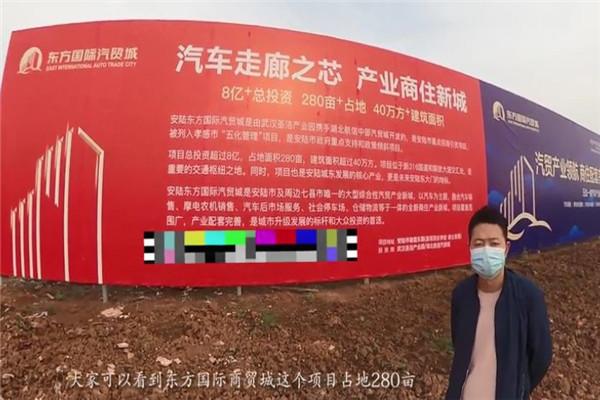 总投资8个亿,安陆将新建国际汽贸城!
