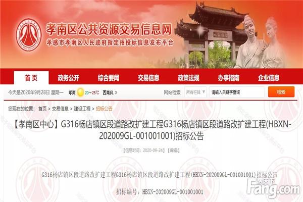 投资3981万元!甘肃11选5基本走势图G316杨店镇区段道路即将扩建!