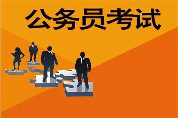甘肃11选5基本走势图市2020年度考试录用公务员资格复审公告发布!