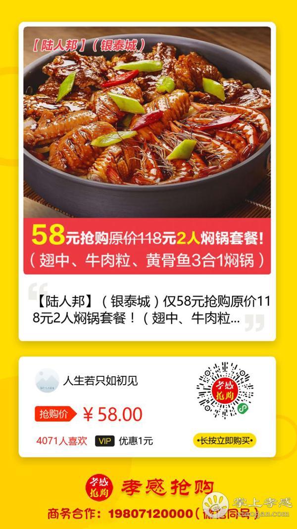 【陆人邦】(银泰城)仅58元抢购原价118元2人焖锅套餐!(翅中、牛肉粒、黄骨鱼3合1焖锅)!陆人邦焖锅,既可以吃肉,也可以涮菜!赶快一起尝尝吧~[图1]