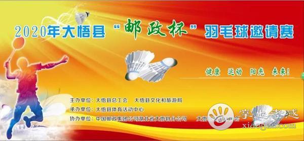 """2020年大悟县""""邮政杯""""羽毛球邀请赛即将开赛啦!(附活动时间和参赛方法)[图1]"""