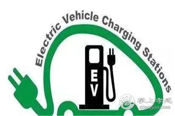 孝感2020年将新建5座汽车充电站,电动汽车的时代要来啦![图1]