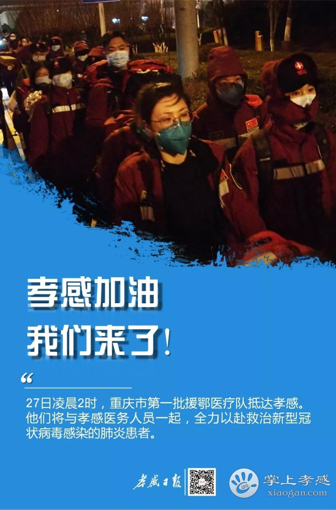 江津区中心医院_重庆首批144名医护人员驰援孝感!_城市资讯 - 掌上孝感