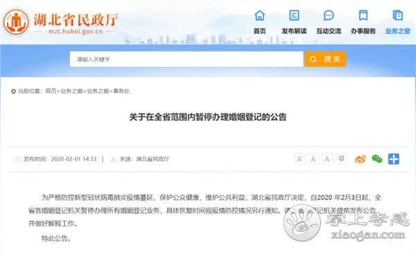 孝感人注意!2月3日起,湖北省各婚姻登记机关暂停办理所有婚姻登记业务![图1]