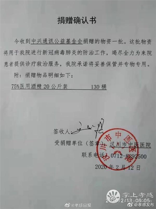 汉川籍中科大学子为家乡募捐物资[图2]