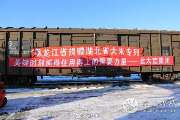 黑龙江省支援孝感市3000吨大米[图1]