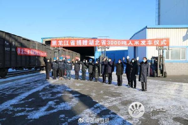 黑龙江省支援孝感市3000吨大米[图3]