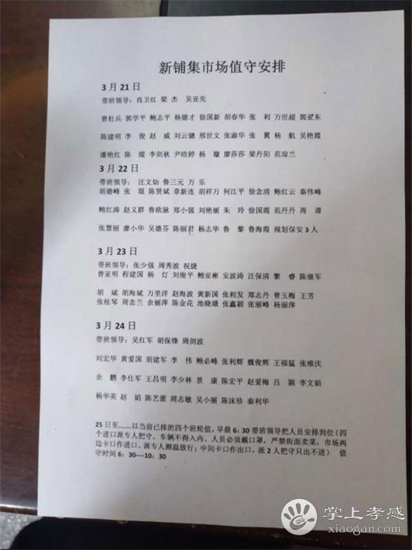 """孝感新鋪鎮""""四管齊下"""",助力村民有序趕集![圖4]"""