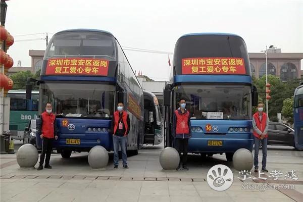 坐包车、乘专列!孝昌又有616名老乡率先回广东复工![图2]