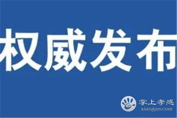 """湖北省防指发布""""解除离汉通道管控有关事项通告""""![图1]"""
