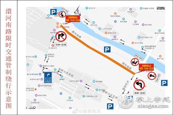 孝感城区澴河南路中段实行限时交通管制[图1]
