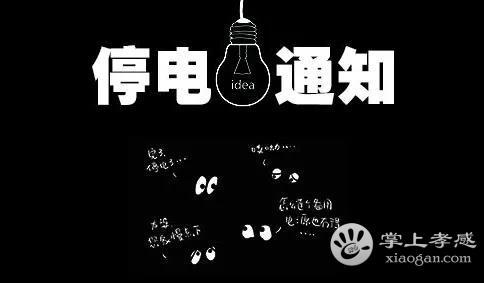 下周起!甘肃11选5基本走势图城区这些地方将要停电!请相互转告![图1]
