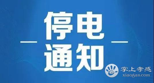 下周起!甘肃11选5基本走势图城区这些地方将要停电!请相互转告![图3]