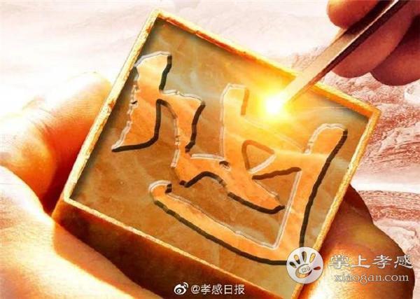 """孝感市4人荣膺第四届""""荆楚工匠""""称号[图1]"""