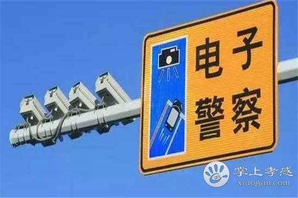 大悟城區新增8處交通監控設備,府前街全路段禁止調頭![圖1]
