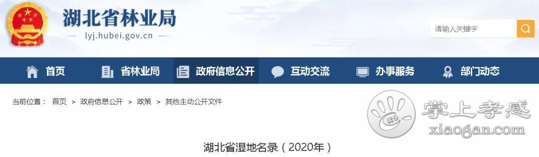 顏值爆表!孝感2地入選省級濕地公園名錄![圖1]
