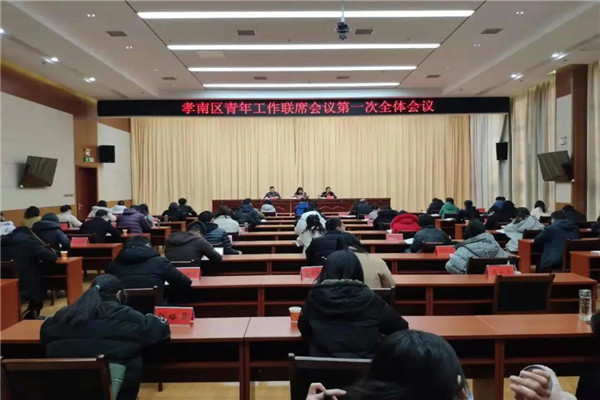 孝南区青年工作联席会议第一次全体会议顺利召开