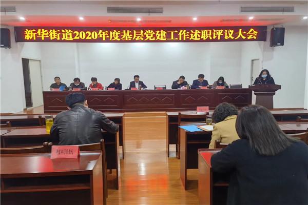 新華街道召開2020年度基層黨建工作述職評議大會