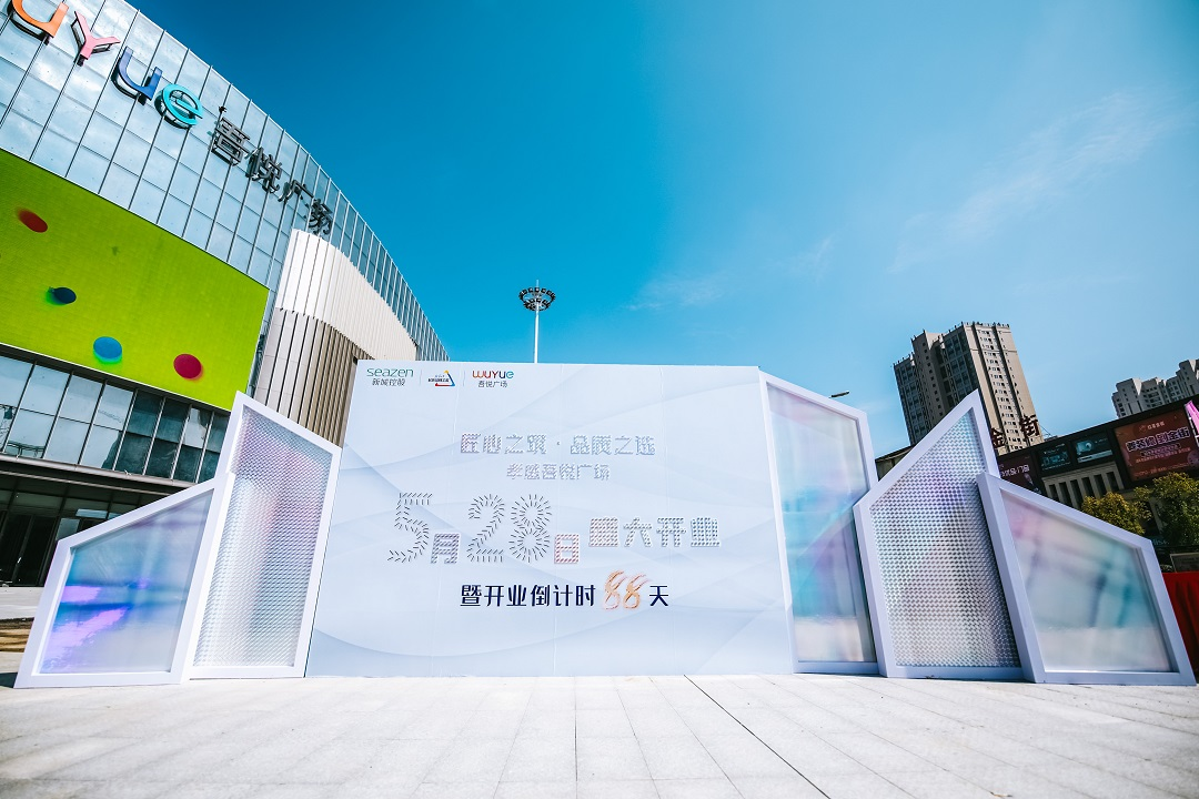 2021年孝感吾悅廣場裝修啟動大會暨開業倒計時88天盛典