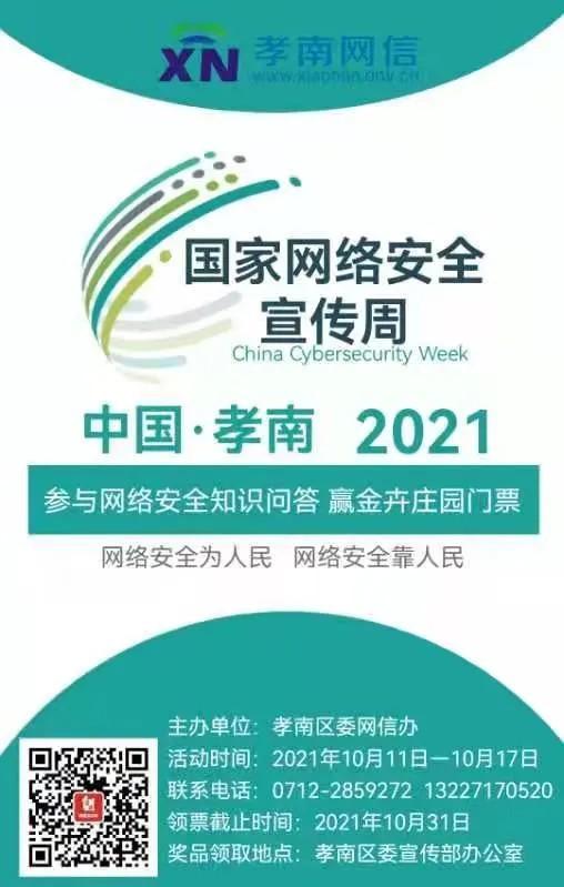 叮叮?!ぁぁ?021年孝南區網絡安全宣傳周知識競賽11日開始