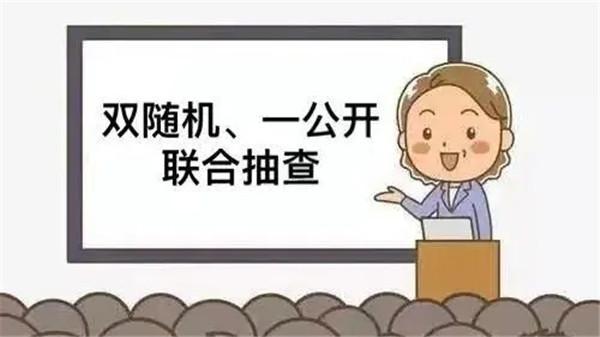 """孝感市深入推進""""雙隨機一公開""""監管!"""