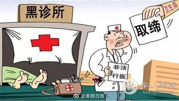"""应城严打""""黑诊所""""""""假医生""""[图1]"""