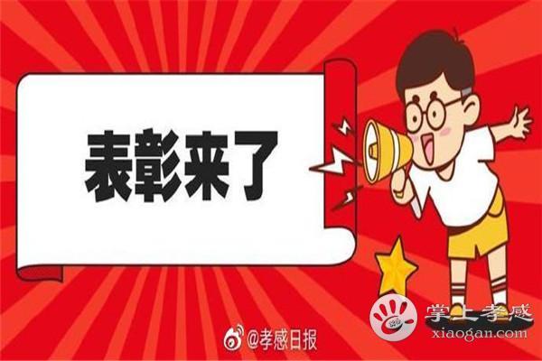 """孝感市公安新媒体获省""""五个十佳""""表彰![图1]"""