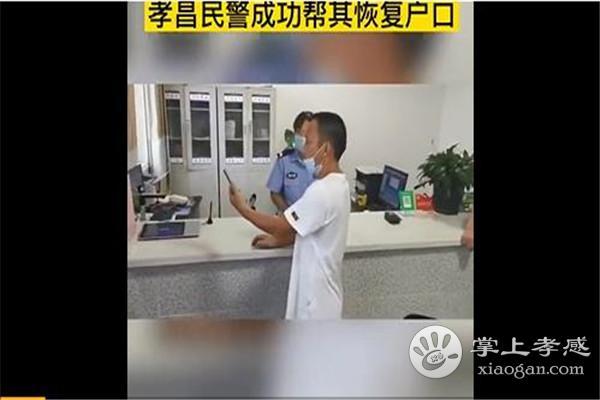 聋哑人流浪他乡15年,民警成功帮其恢复户口[图1]