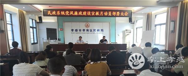 孝南区民政局开展形式多样的党风廉政宣教月活动[图1]