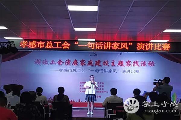 """孝南區總工會組織開展""""一句話講家風"""" 征集活動[圖1]"""