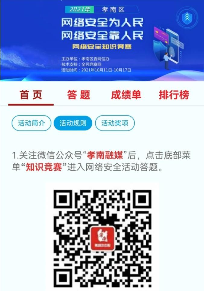 叮叮叮···2021年孝南区网络安全宣传周知识竞赛11日开始[图2]
